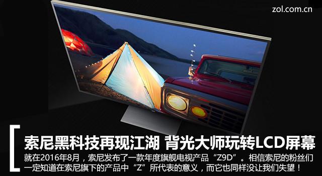 索尼黑科技再现江湖 背光大师玩转LCD屏