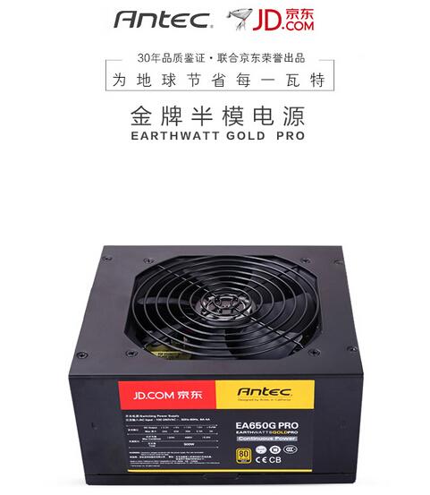 Antec EAG PRO京东联名金牌电源,品质保证