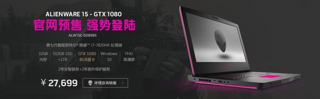 GTX1080显卡!全新Alienware15官网首发