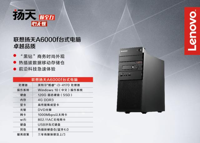 数据处理专家 扬天A系列台式机荣耀发布
