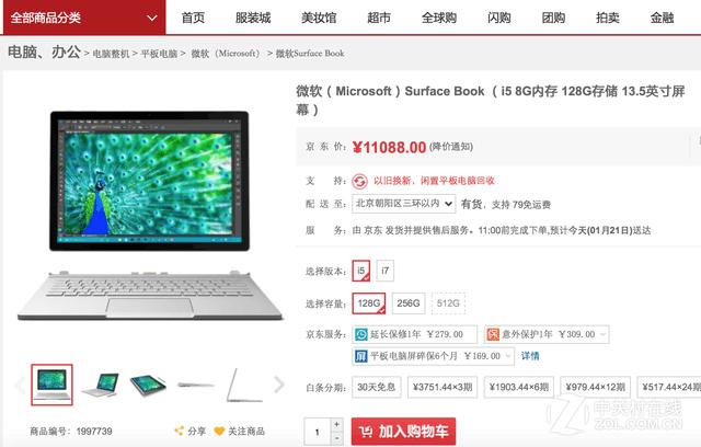 京东年货节 微软Surface Book售11088元
