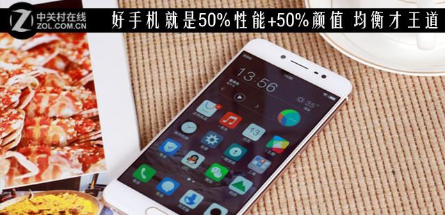 好手机就是50%性能+50%颜值 均衡才王道
