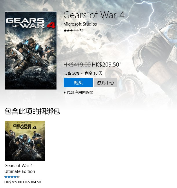 《战争机器4》港区商店半价 只需182元