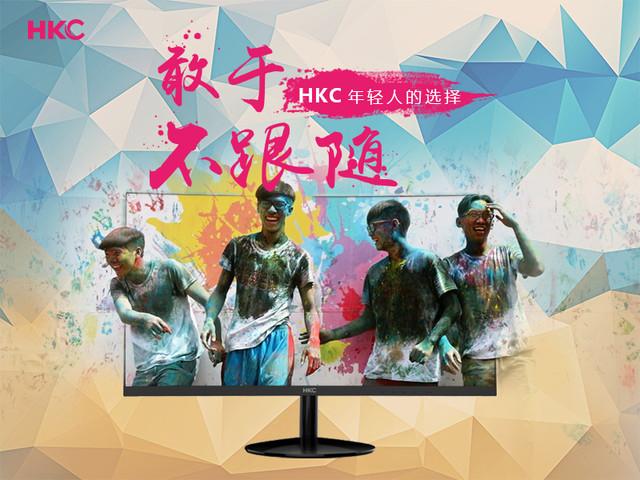 敢于不跟随,HKC 显示器——年轻人的选择
