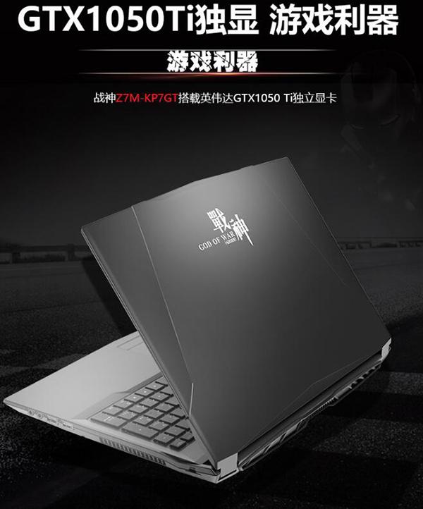 神舟准备了GTX1050系列游戏本任君挑选