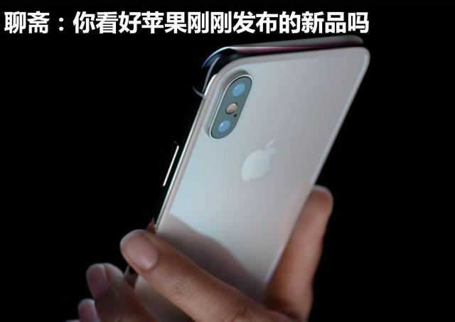 聊斋:你看好苹果刚刚发布的新品吗?