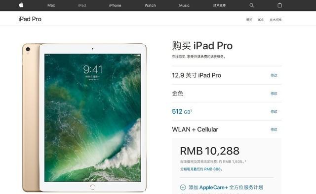 苹果发新品老款调价 iPad Pro普涨400元
