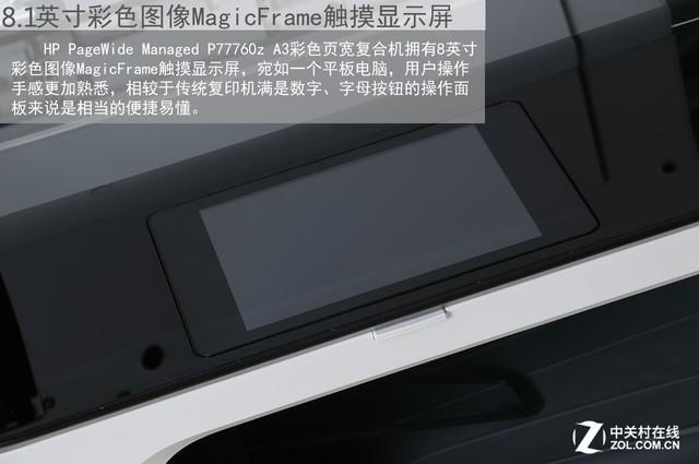 彩印之变 惠普A3彩色智能复合机评测