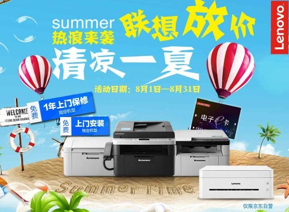 """8月放""""价"""" 联想打印机伴你清凉一夏"""