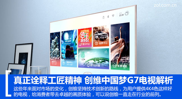 真正诠释工匠精神 创维中国梦G7电视解析
