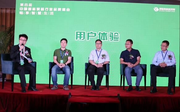 2016中国智能家居高峰论坛圆满落幕