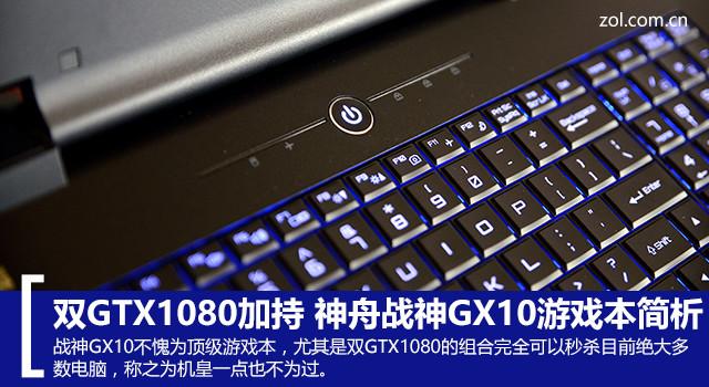 双GTX1080加持 神舟战神GX10游戏本简析