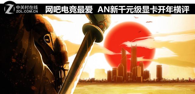 网吧电竞最爱 AN新千元级显卡开年横评