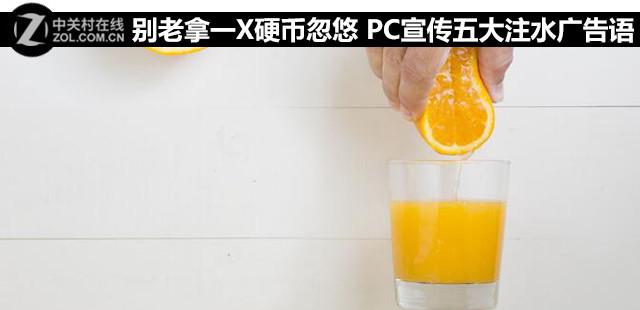 别老拿一X硬币忽悠 PC宣传五大注水广告语