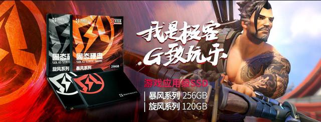 装机首选MLC 耕升暴风256G SSD火爆促
