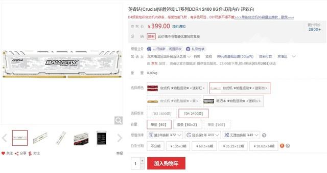 白色信仰条 英睿达DDR4 8G内存火热促