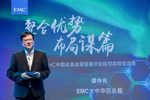 传统IT和新IT并行 EMC助力企业数字化转型