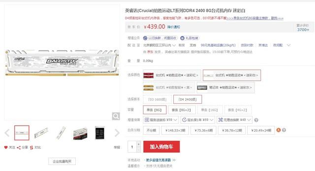 白色经典 英睿达DDR4 8G内存惊喜促销