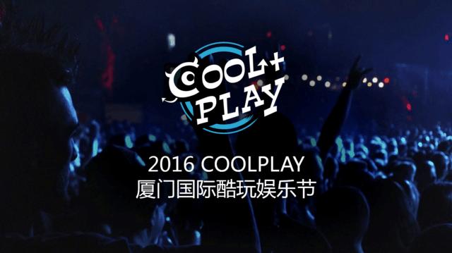 科技遇见二次元 厦门国际酷玩娱乐节来袭