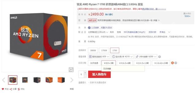 锐不可当 锐龙 AMD Ryzen 1700售2499元