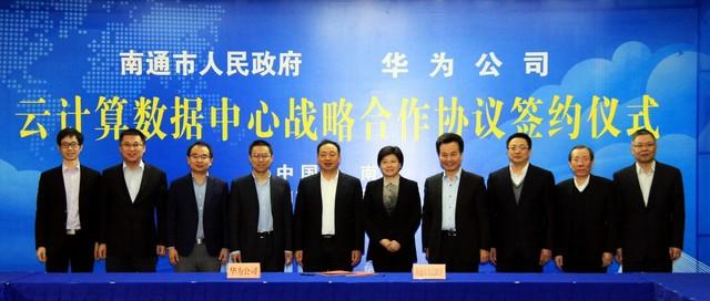 南通市与华为企业云合作 推进云计算产业发展
