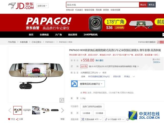 前1440P后1080P PAPAGO M30记录仪仅558