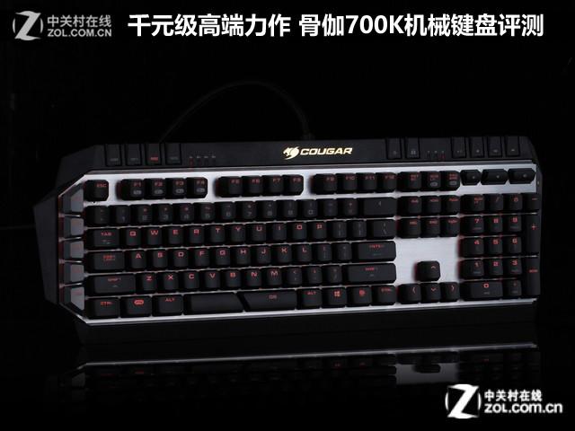 lol小苍淘宝店: 千元级高端力作 骨伽700K机械键盘评测