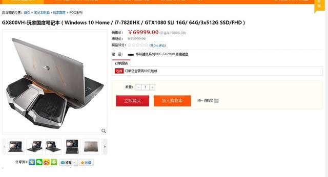 七万元水冷双卡怪兽 华硕GX800笔电评测