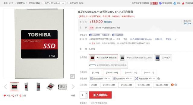 超高性价比 东芝A100固态硬盘京东热销