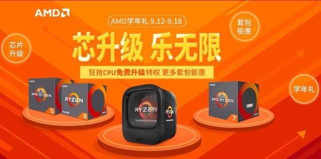 芯升级乐无限!AMD锐龙处理器京东开学促销