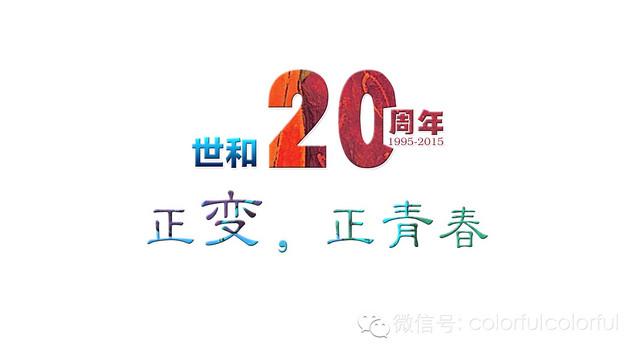 七彩虹二十周年盛典 万元红包任性送
