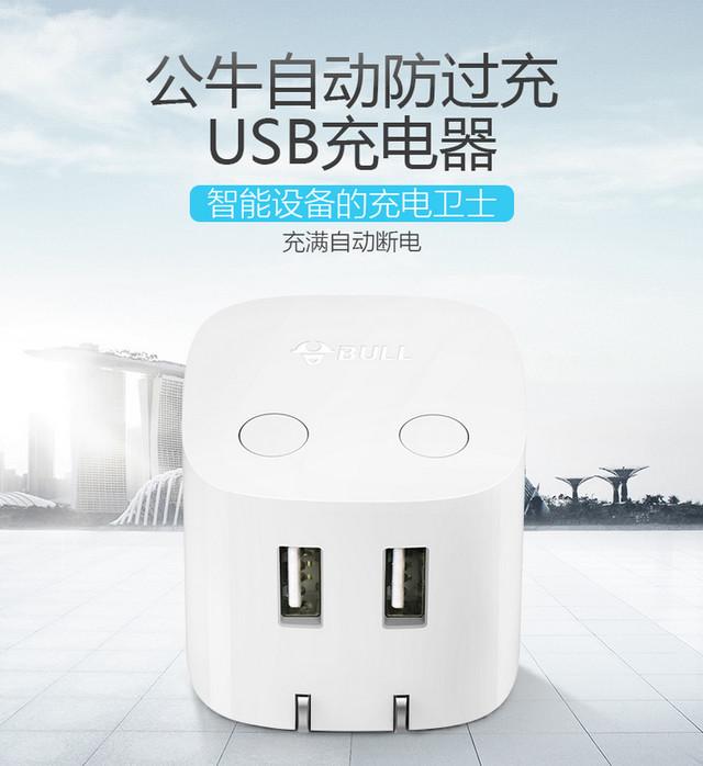 智商最高的充电器 公牛自动防过充USB插座开启众筹