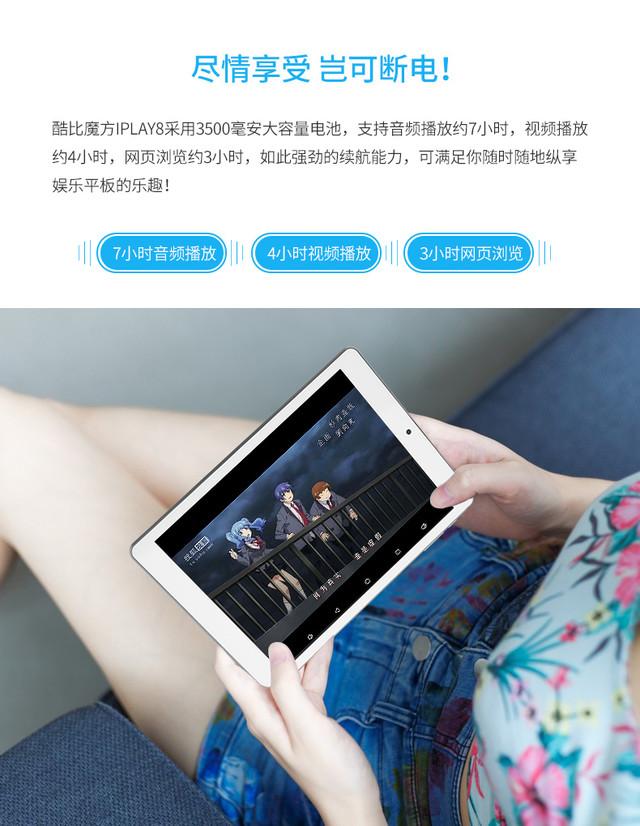 小高清安卓娱乐平板,iplay8掌中宝聚划算开启