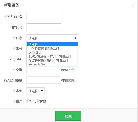 民航局无人机实名登记系统试运行:网友称存隐私漏洞