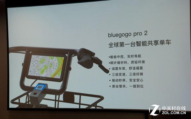 配9.7英寸大屏 Bluegogo pro2玩法再升级