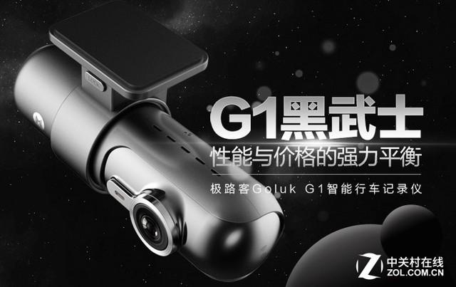 双模wifi模块 极路客G1记录仪现货299元