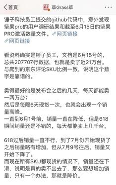 曝坚果Pro只卖出21万台 罗永浩竟这么说