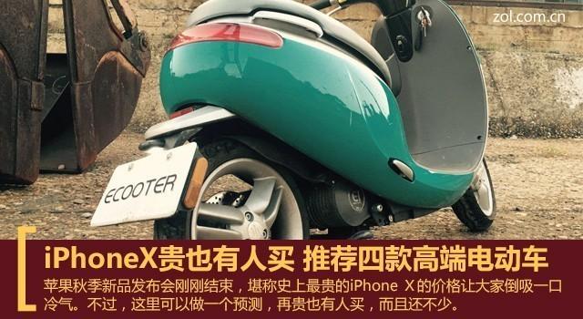 iPhoneX贵也有人买 推荐4款高端电动车