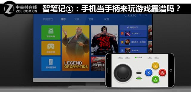 智笔记①:手机当手柄来玩游戏靠谱吗?