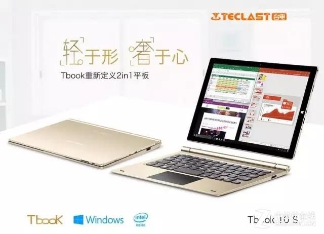 女神节送福利 台电Tbook 16 Power热卖