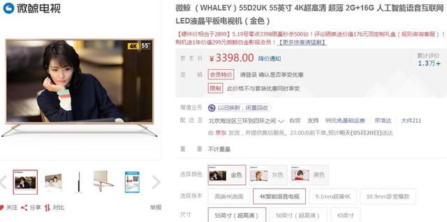 智能娱乐强机 微鲸55吋电视京东3398元