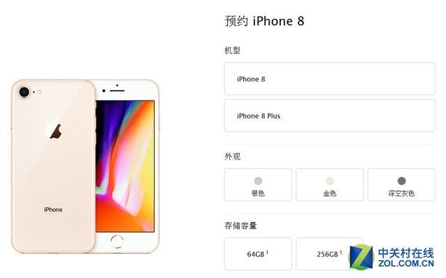 """抢先吃""""苹果""""天猫iPhone 8预购明日开启"""