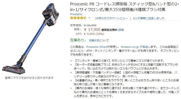 手持吸尘器什么好?推荐日本亚马逊热销品牌