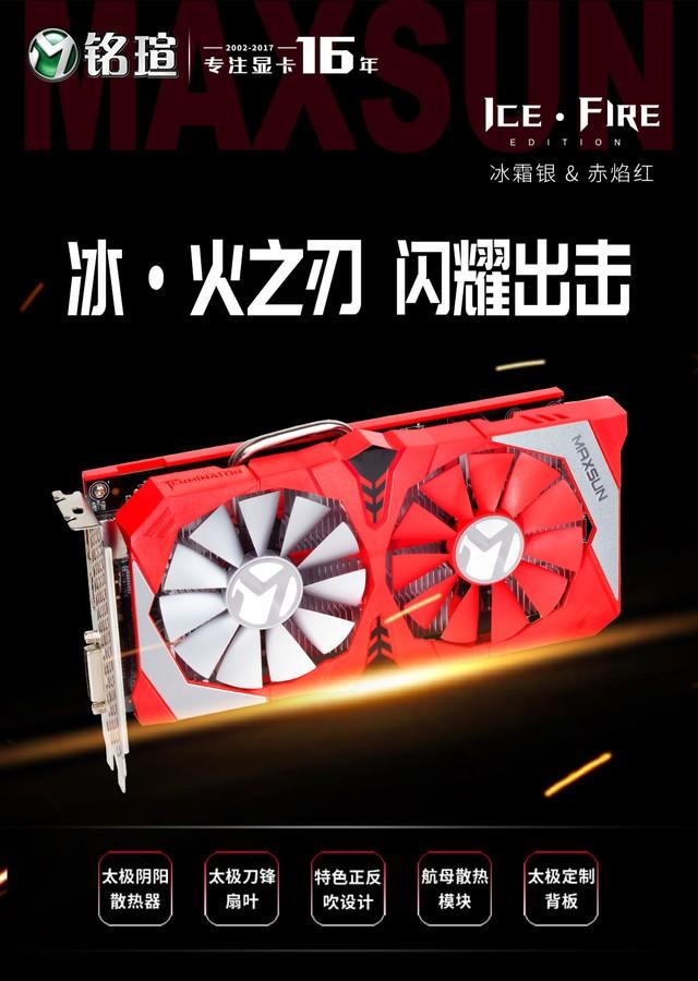 颜值巅峰  铭瑄GTX1050Ti冰火版出击