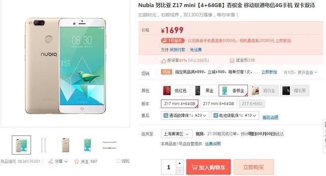 努比亚Z17 mini发飙大降价:骁龙652+双摄