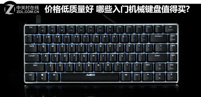 价格低质量好 哪些入门机械键盘值得买?