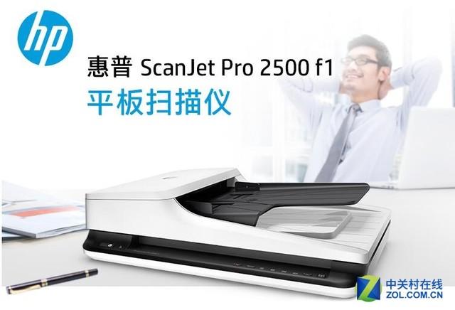 高效可靠买得起惠普扫描登陆京东电脑节