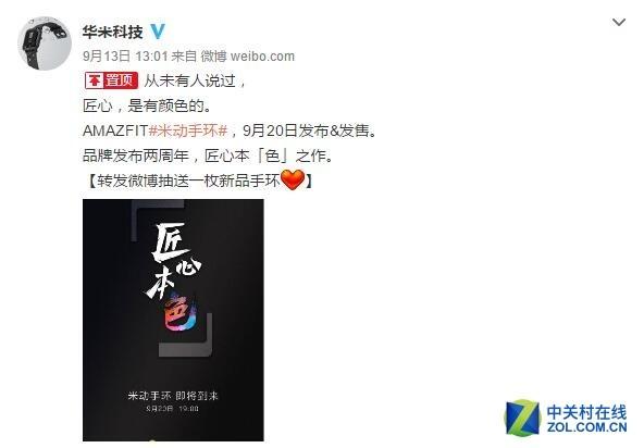 华米新款智能手环 与iPhone X工艺撞车