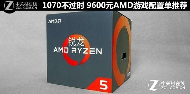 1070不过时 9600元AMD游戏配置单推荐
