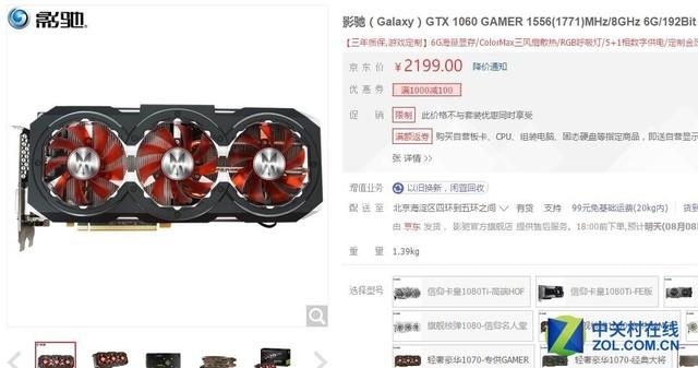 现货供应 影驰GTX 1060 GAMER售2199元